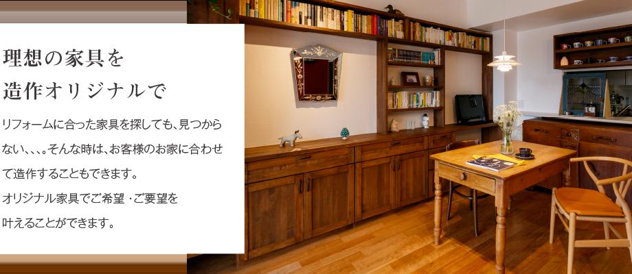 理想の家具を造作オリジナルで
