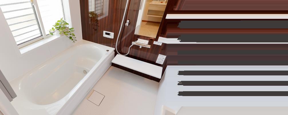 水回り・窓・床・玄関・etc. 小規模も大歓迎