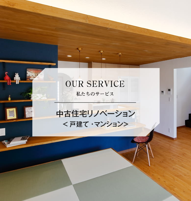 私たちのサービス 中古住宅リノベーション 戸建て・マンション