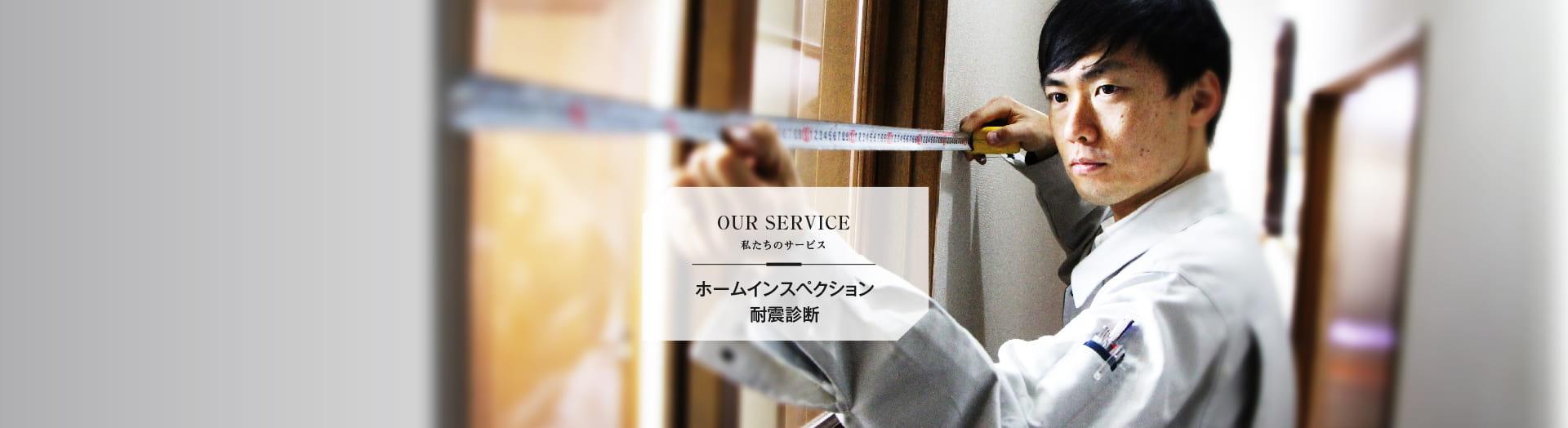 私たちのサービス ホームインスペクション 耐震診断