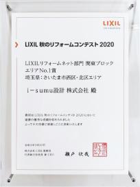 LIXIL 秋のリフォームコンテスト2020の画像